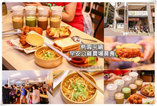 早安公雞農場晨食-平鎮文化店【平鎮美食】|人氣早午餐;各項餐點堅持現點現做