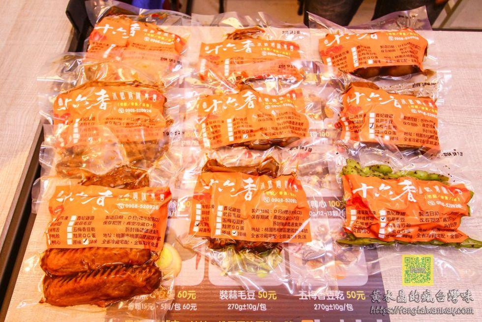 十六香冰鎮滷味【桃園美食】 桃園後火車站新開幕少見冷滷味專賣店;因為愛吃滷味而開了滷味店 @黃水晶的瘋台灣味