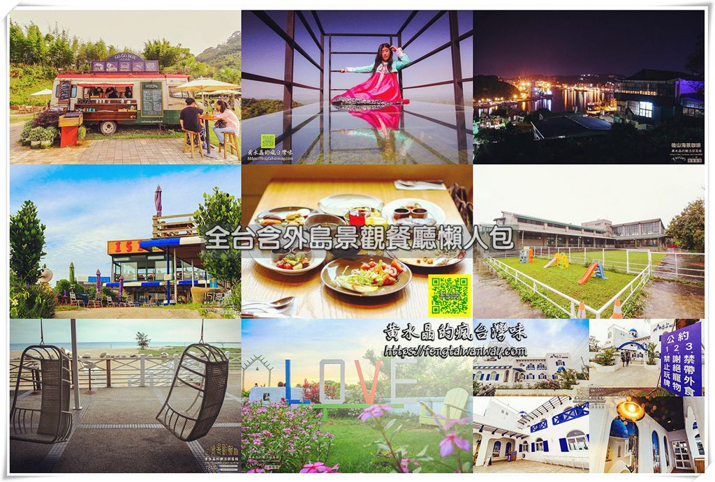全台含外岛景观餐厅懒人包【台湾特色餐厅推荐】|想要山景、海景、夜景、约会必看这一篇