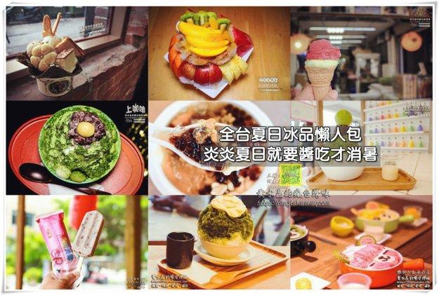 【全台及國外夏日冰品懶人包】黃水晶推薦冰店;炎炎夏日就是要醬吃才消暑