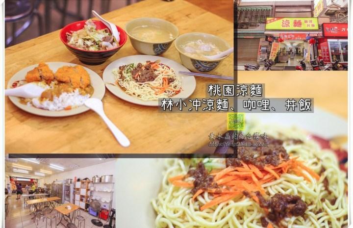 林小冲涼麵、咖哩、丼飯【桃園美食】 祖傳三代目前第一代的涼麵 @黃水晶的瘋台灣味