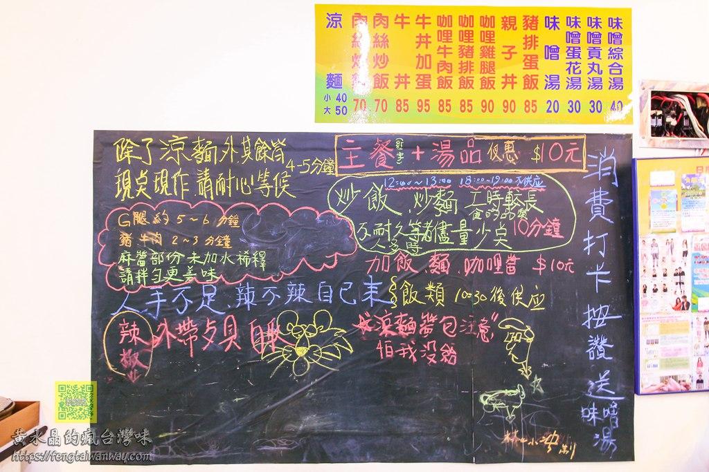 林小冲涼麵、咖哩、丼飯【桃園美食】|祖傳三代目前第一代的涼麵 @黃水晶的瘋台灣味