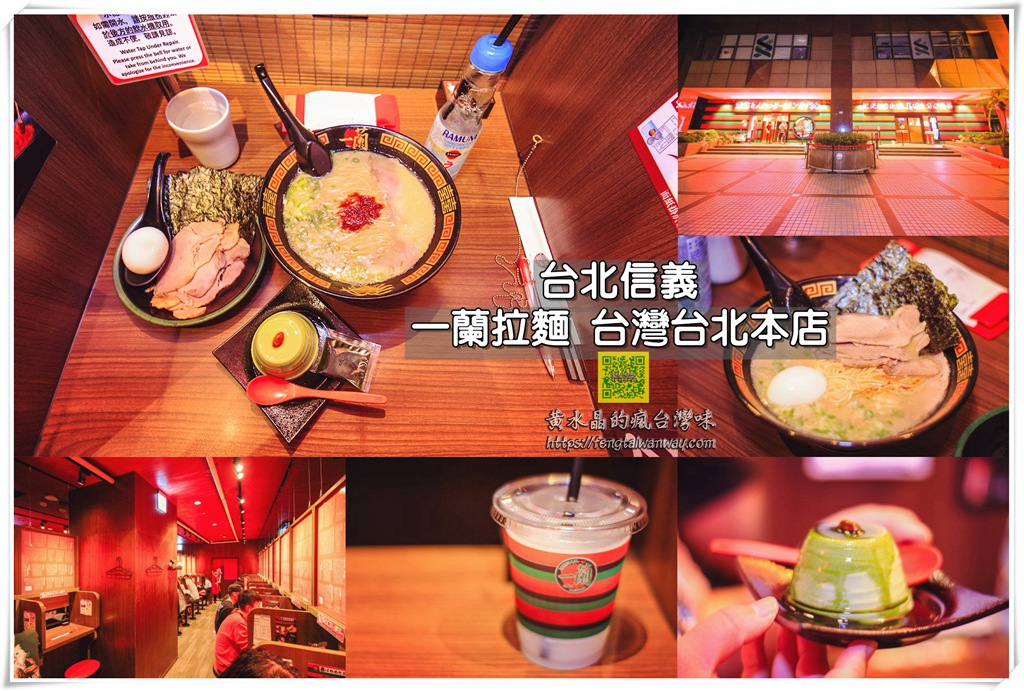 一兰拉面台湾台北本店【台北美食】|日本来的24小时超人气拉面店;就算半夜也要排队附好吃搭配秘诀 @黄水晶的疯台湾味