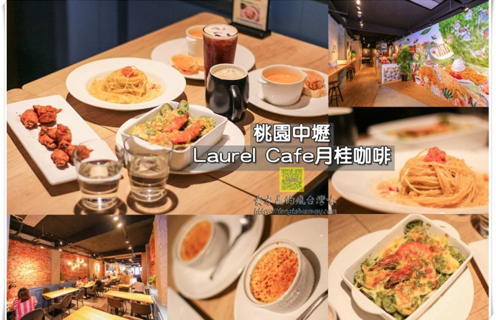 Laurel Café 月桂咖啡【中壢美食】|內壢火車站旁相見恨晚服務親切周到的老屋義式咖啡廳 @黃水晶的瘋台灣味