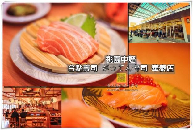 合点寿司 がってん寿司 华泰店【中坜美食】|桃园华泰名品城必吃寿司;日本来的人气回转寿司初体验