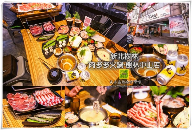 肉多多火鍋樹林中山店【樹林美食】|台灣火鍋第一品牌;歡慶三周年套餐只要$269元;挑戰同價位最狂肉量330G