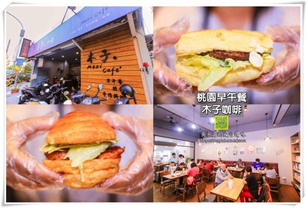 木子咖啡【桃園美食】|桃園同安街在地30年早餐老店進化為二代人氣早午餐店