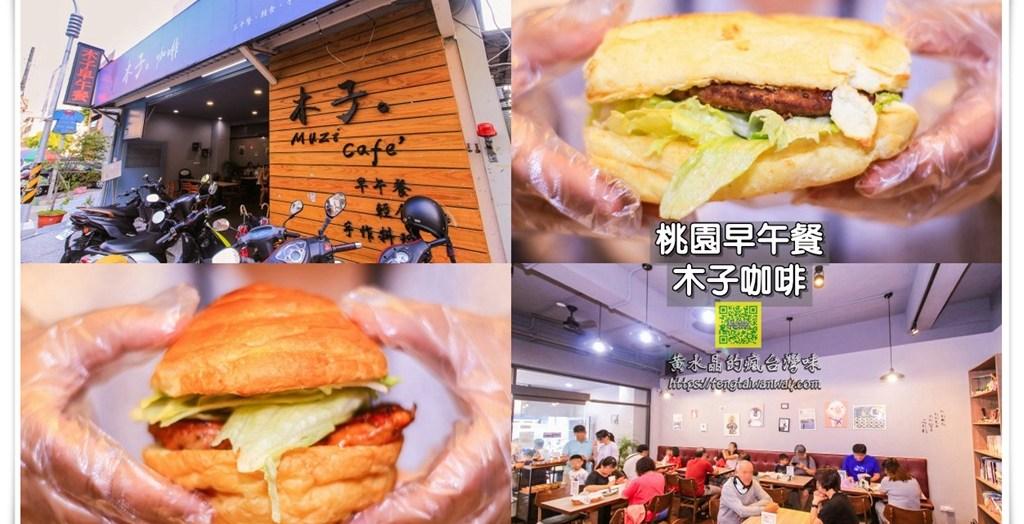 木子咖啡【桃園美食】 桃園同安街在地30年早餐老店進化為二代人氣早午餐店 @黃水晶的瘋台灣味