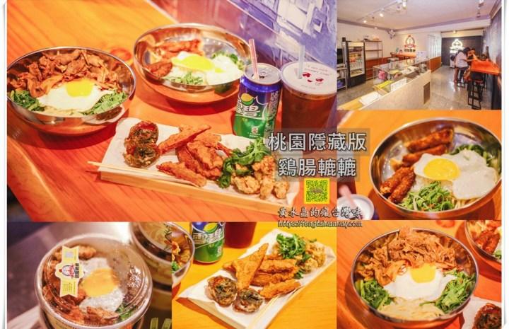 雞腸轆轆 【桃園美食】|桃園巷弄隱藏版拌飯便當店;還有各式炸物套餐可選擇 @黃水晶的瘋台灣味