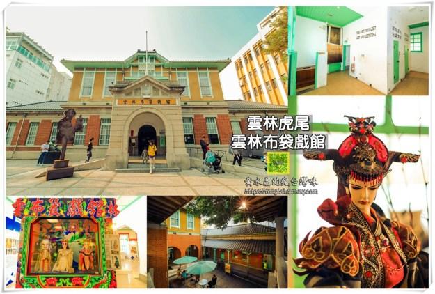 雲林布袋戲館(虎尾郡役所)【雲林景點】|日治時期警察所轉變布袋戲展覽館;蛻變時代成為台灣之光