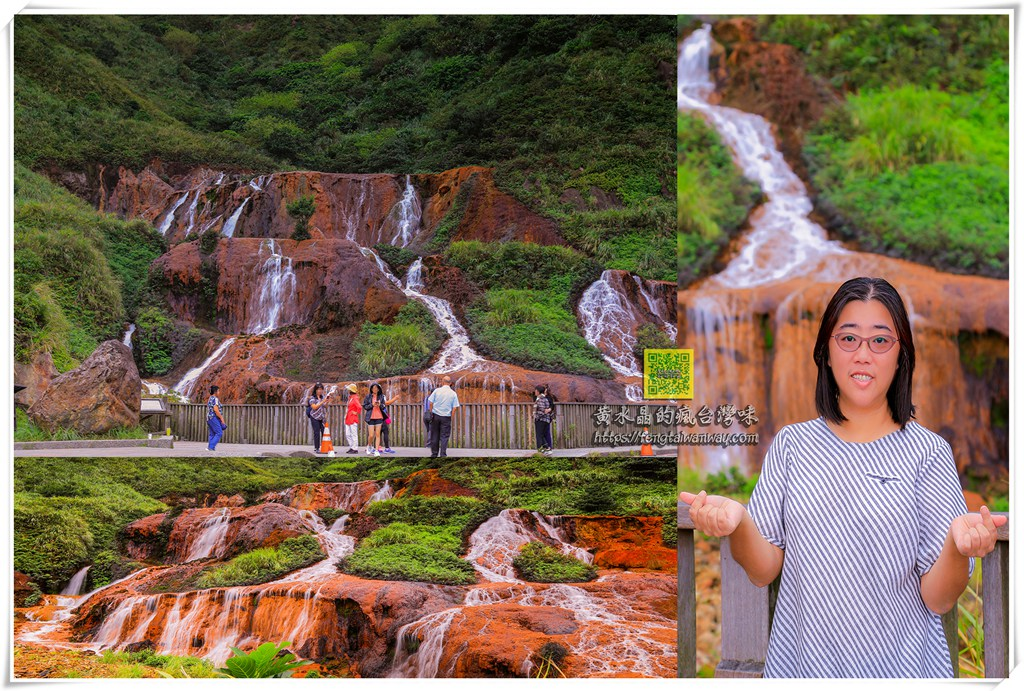 黃金瀑布【新北景點】|就在公路旁很親民不用跋山涉水一點也不費力的必遊瀑布(附公車資訊) @黃水晶的瘋台灣味