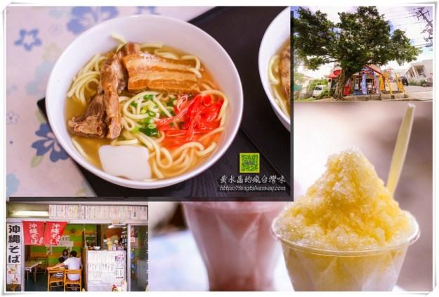 沖繩そば【沖繩美食】|首里城首里杜館斜對面意外發現沒有店名;日本人才會來吃的超值沖繩麵小店