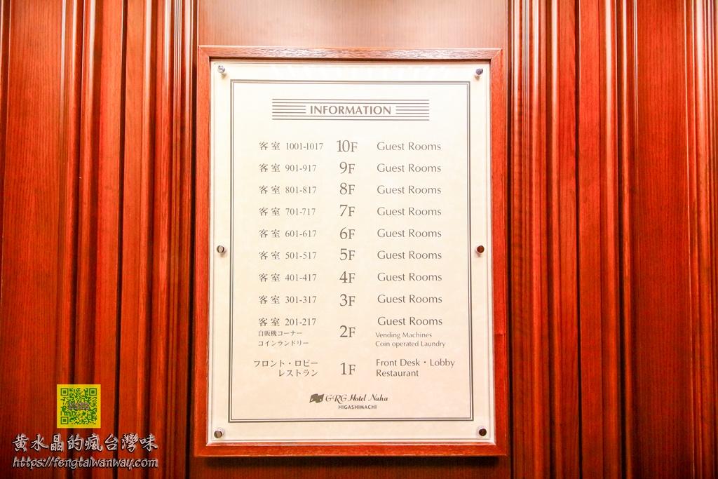 GRG酒店那霸東町【沖繩住宿】|那霸商務飯店;提供吃到飽早餐&停車塔&洗衣間還有沖繩在地品牌冰淇淋吃到爽 @黃水晶的瘋台灣味