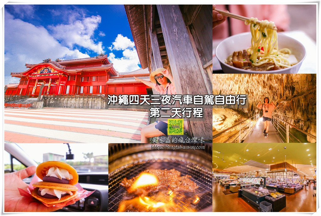 Okinawa冲绳四天三夜汽车自驾自由行【冲绳旅游】首里城&玉泉洞&王国村&体验最在地美食的第二天行程 @黄水晶的疯台湾味