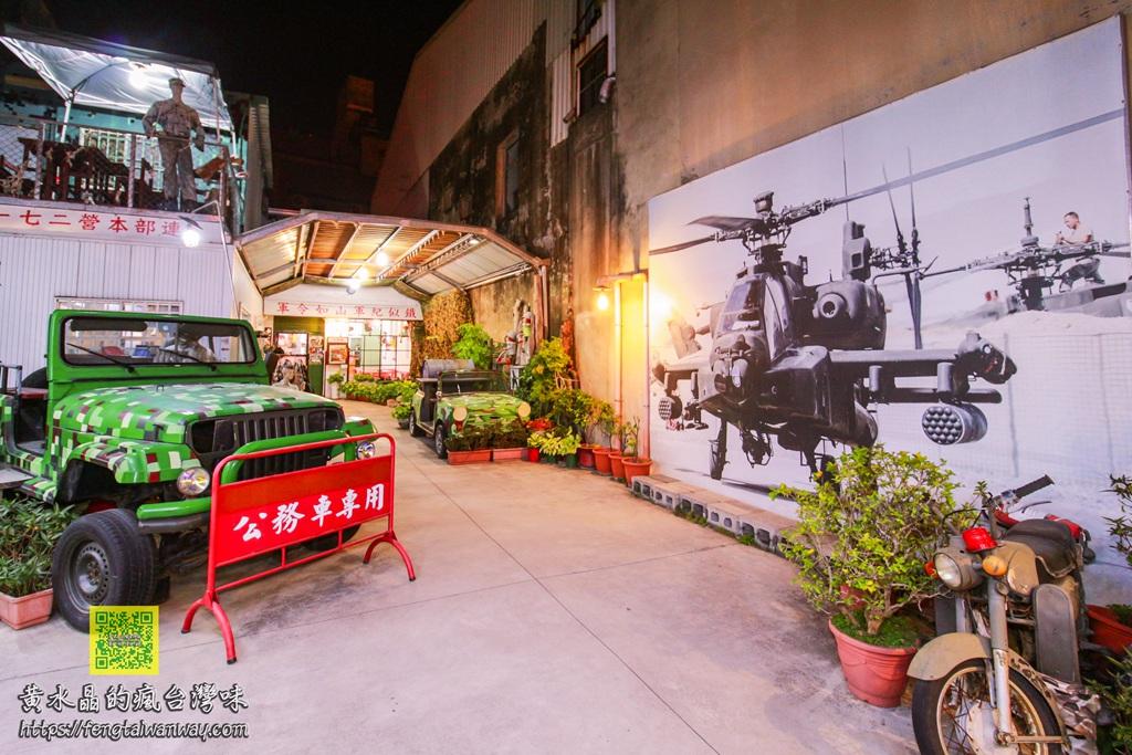 一七二營本部連軍事主題餐廳【台南美食】 安平老街附近的主題式親子餐廳;鋼盔裝龍蝦菜盤給它超新奇的啦 @黃水晶的瘋台灣味