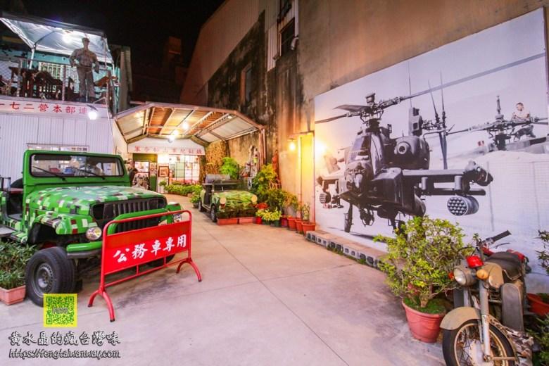 一七二營本部連軍事主題餐廳【台南美食】|安平老街附近的主題式親子餐廳;鋼盔裝龍蝦菜盤給它超新奇的啦 @黃水晶的瘋台灣味