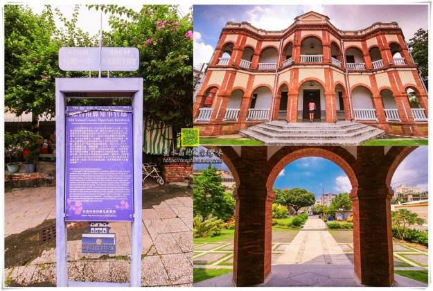 台南知事官邸【台南景點】|曾為日本總督南巡行館已將近120年歷史古蹟;網美文青必訪景點