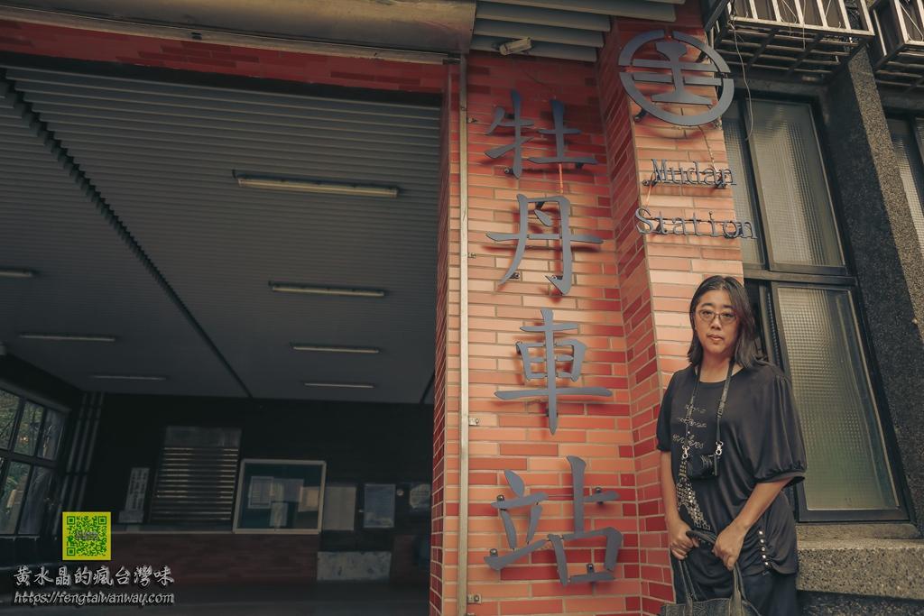 牡丹車站【新北景點】|寧靜山谷中的牡丹彎弧形車站;偶像劇狼王子拍攝場景(附公車及火車時刻表) @黃水晶的瘋台灣味