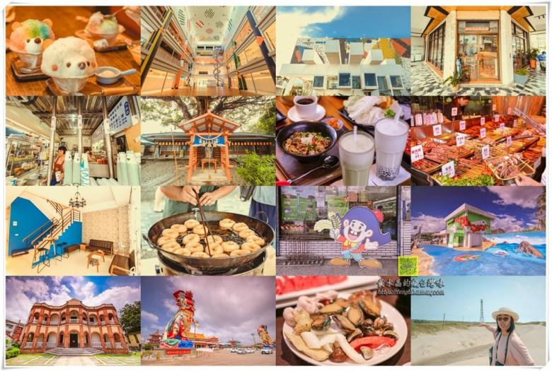 台灣環島五天四夜懶人包彙整【台灣環島】|第二次汽車順時針自駕以美食及景點暢玩全台灣