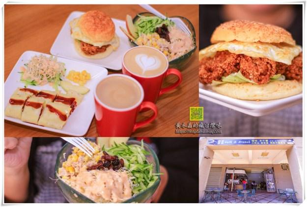 樂式享宴 Cafe & Brunch【桃園美食】|想不到早餐店也有好喝的香醇咖啡;食材用料大器不馬虎