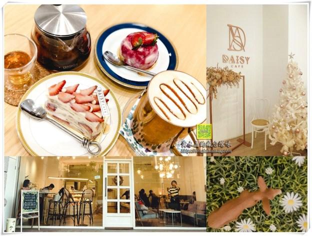 Daisy Cafe【桃园甜点】|君临天下超人气咖啡法式甜点店;是文青网美就一定会来朝圣的甜点餐厅