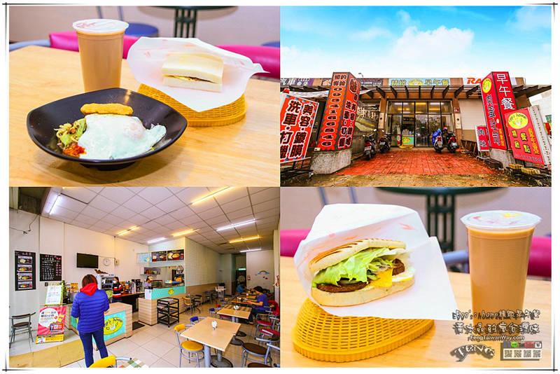 "Egg's home精緻早午餐【龜山美食】|桃園龜山機捷A8站早午餐;""風水有關係""主持人李佩甄也來吃過 @黃水晶的瘋台灣味"