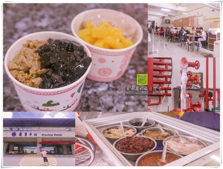 豐春冰菓店【花蓮冰店】|壽豐火車站前冬天不販售的必吃超人氣古早味冰店 @黃水晶的瘋台灣味