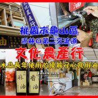 文化農產行【龜山食用油行】|桃園優質苦茶油油行;水晶自己也在使用的優質食用油