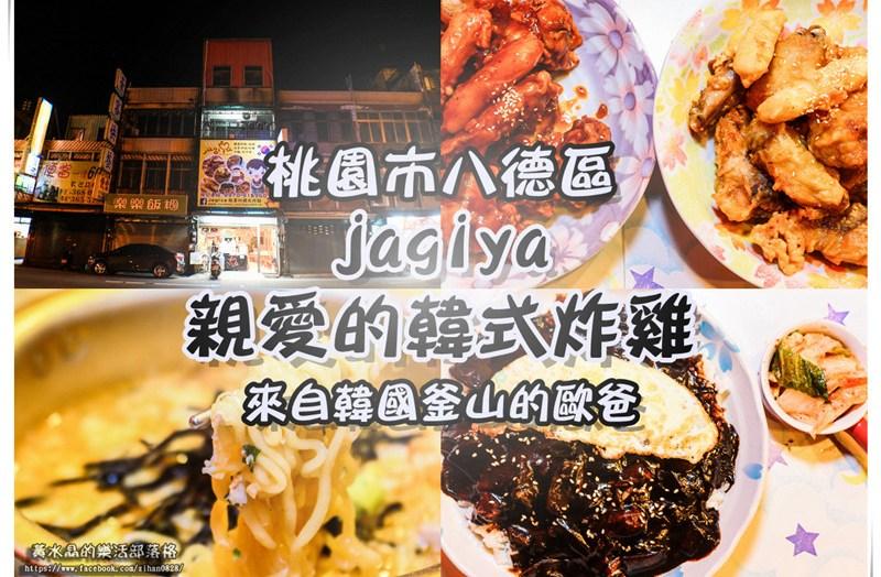 "jagiya親愛的韓式炸雞【八德美食】|桃園八德韓式炸雞店;來自韓國釜山""金元鐵歐巴""的韓食炸雞店 @黃水晶的瘋台灣味"