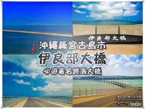 米嚕米嚕黑糖冰淇淋(Mirumiru本舖)【石垣島美食】|日本沖繩石垣島市甜點店;有無敵海景的ミルミル本舗冰店。 @黃水晶的瘋台灣味