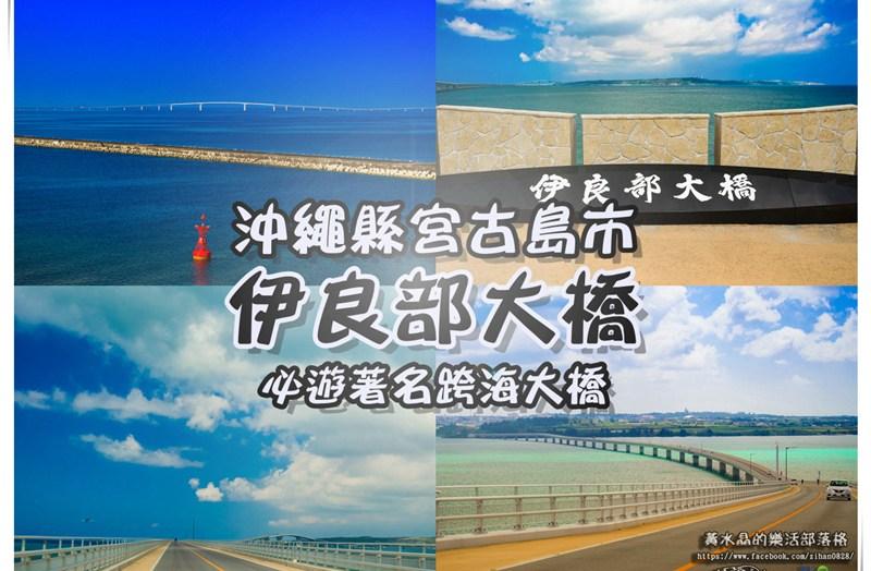 伊良部大橋【沖繩宮古島景點】|宮古島必遊免費跨海大橋景點;體驗上下起伏穿越大海的樂趣 @黃水晶的瘋台灣味