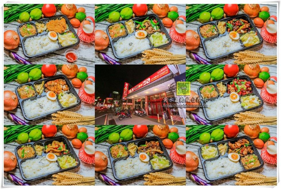茶自點商務餐盒【桃園美食】|七家金牌好店外帶限定8大樣主菜精緻便當齊推出 @黃水晶的瘋台灣味