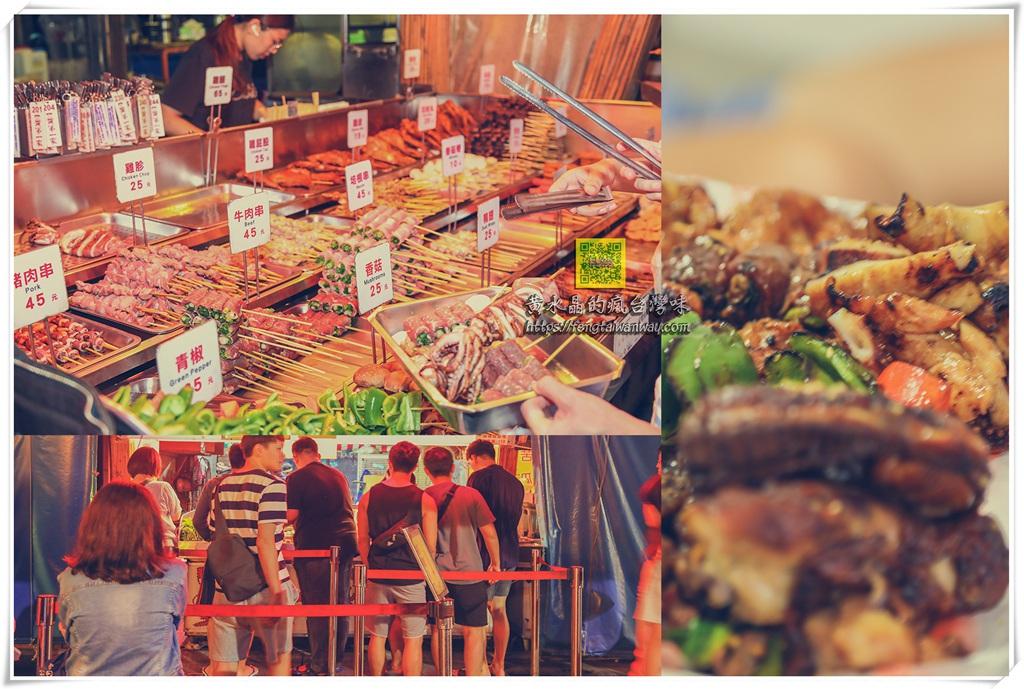 第一家烤肉串【花蓮美食】|東大門夜市必吃人氣烤肉店 @黃水晶的瘋台灣味