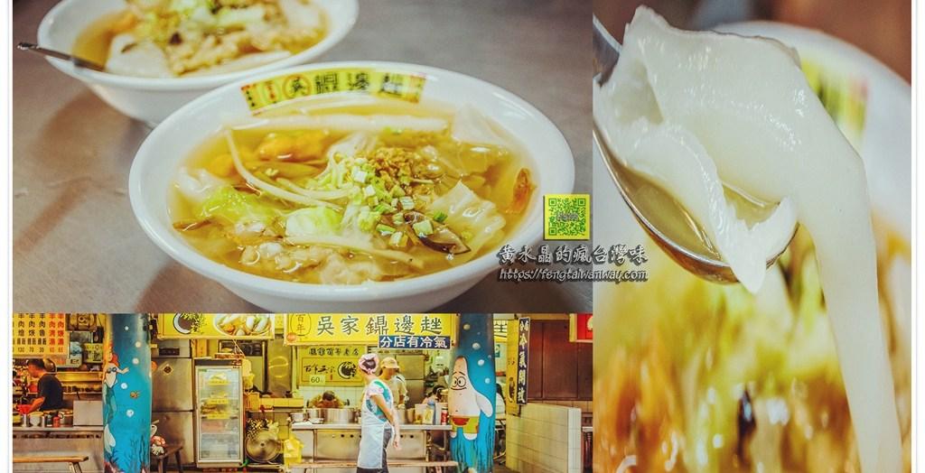 百年吳家鼎邊趖【基隆美食】|來基隆廟口必吃的鐤邊趖美食;沒吃等於沒來囉 @黃水晶的瘋台灣味