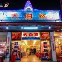 大白鯊海產總匯【桃園美食】|桃園市桃園區大場地深夜食堂熱炒店