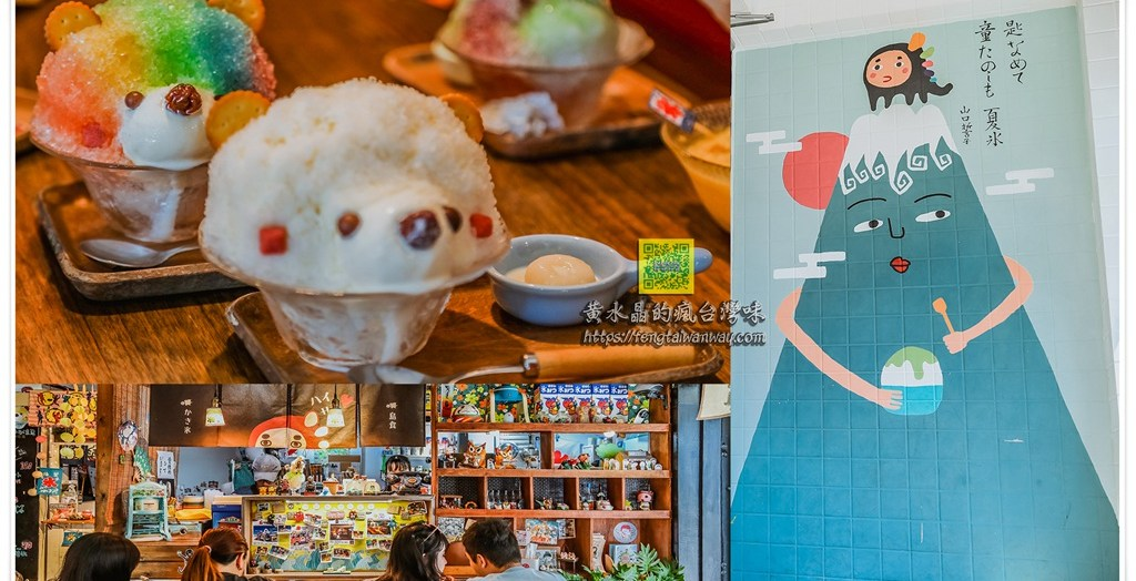 浪花丸 かき氷·島食【花蓮冰店】|不須到沖繩就有沖繩味的卡哇伊彩熊日式刨冰 @黃水晶的瘋台灣味