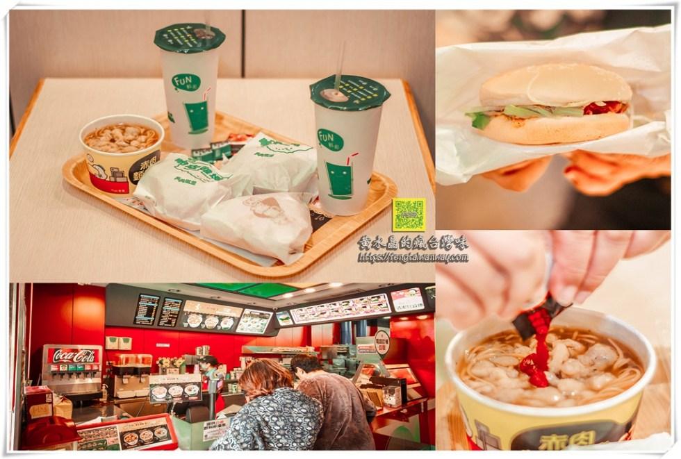 丹丹漢堡鳳山店【高雄美食】|以一個北部人角度看怎麼吃都覺得好吃的速食南霸天 @黃水晶的瘋台灣味