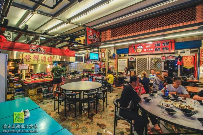 俊輝碳烤【金門美食】 金門必吃百元有找碳烤燒物深夜食堂,食尚玩家推薦 @黃水晶的瘋台灣味