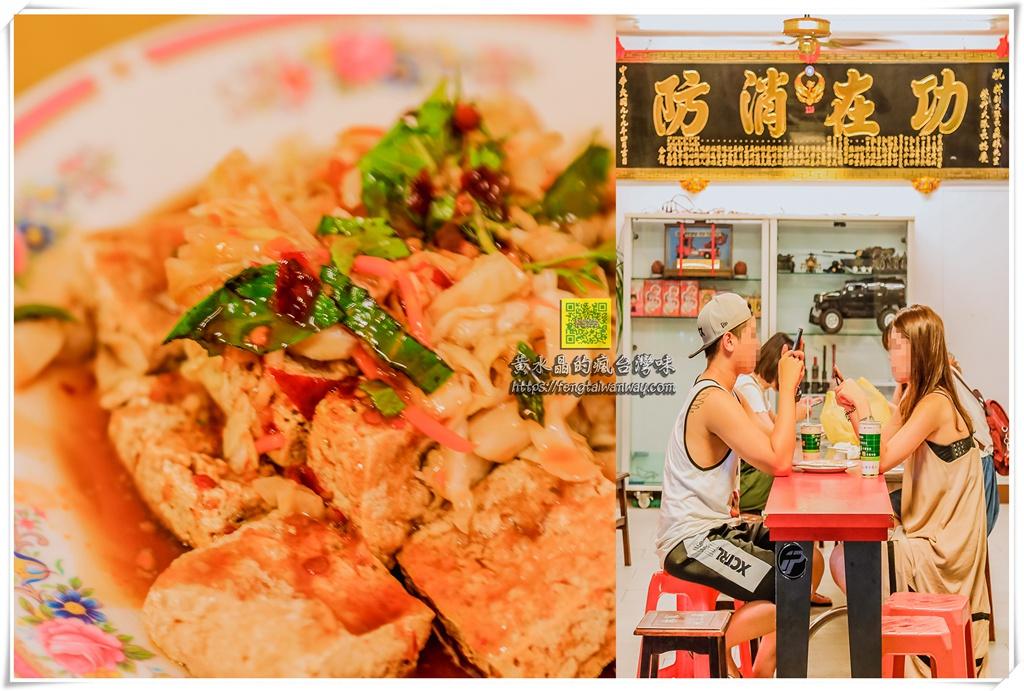 林家臭豆腐【台東美食】|正氣路上的超人氣平民美食 @黃水晶的瘋台灣味