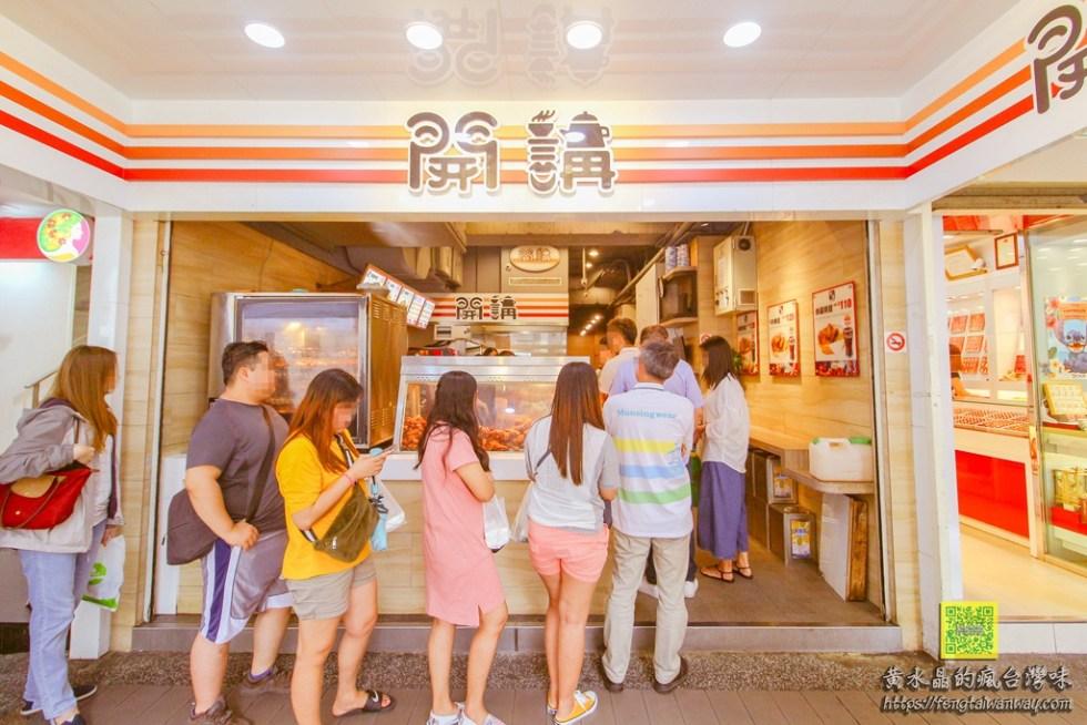 開講速食餐飲【桃園美食】|桃園站前商圈20年以上的烤雞速食店;老桃園人的記憶美食 @黃水晶的瘋台灣味