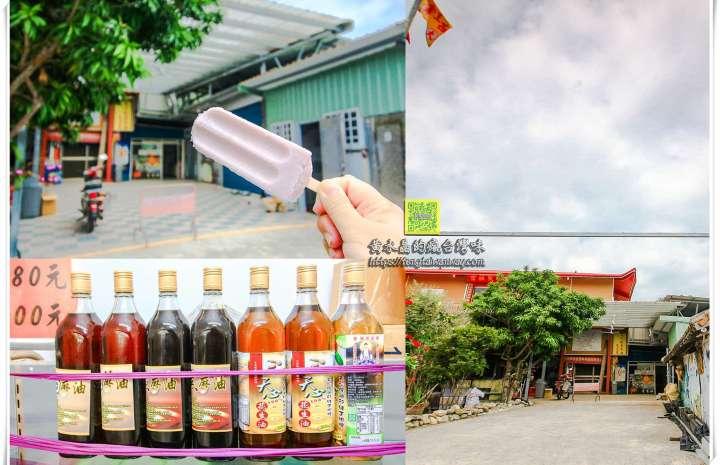 天心苦茶油行【台東伴手禮】|山里火車站前的專業良心好油;這裡還有消暑冰棒 @黃水晶的瘋台灣味