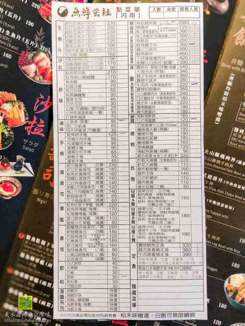 魚鮮會社桃園藝文町店【桃園美食】|77藝文町必吃強推的日式建築小京都日本料理 @黃水晶的瘋台灣味