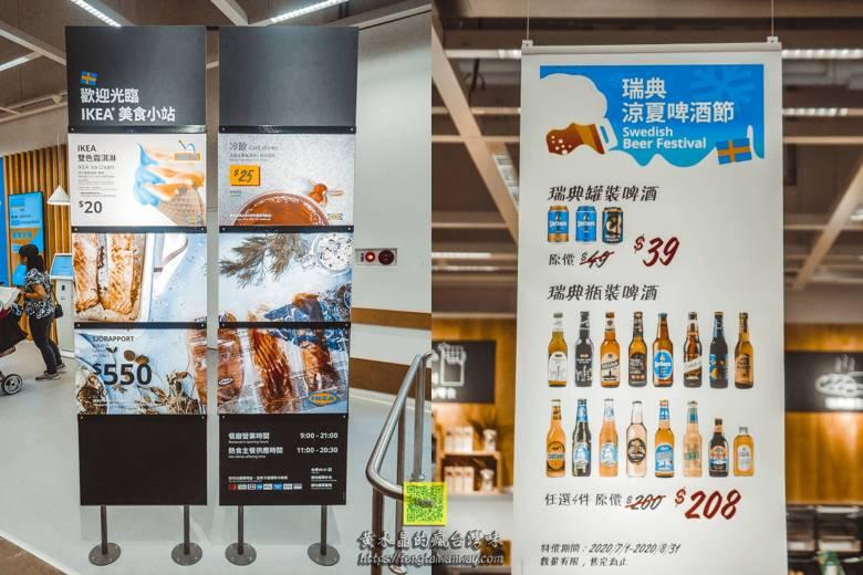 IKEA宜家家居餐廳新桃園店【桃園美食】|全台最大IKEA佔地2.2萬坪&桃園限定美食&冰淇淋(附交通資訊) @黃水晶的瘋台灣味