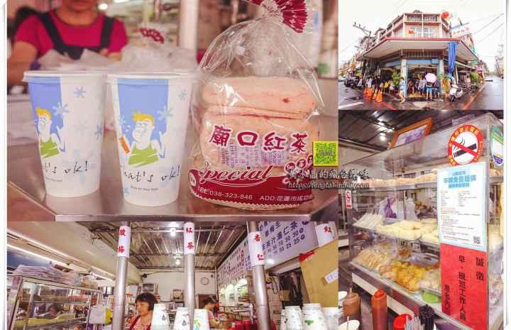 廟口紅茶【花蓮美食】|市區必吃超人氣早餐店;二樓下來的鋼管紅茶很特別,必買放大版台式馬卡龍 @黃水晶的瘋台灣味