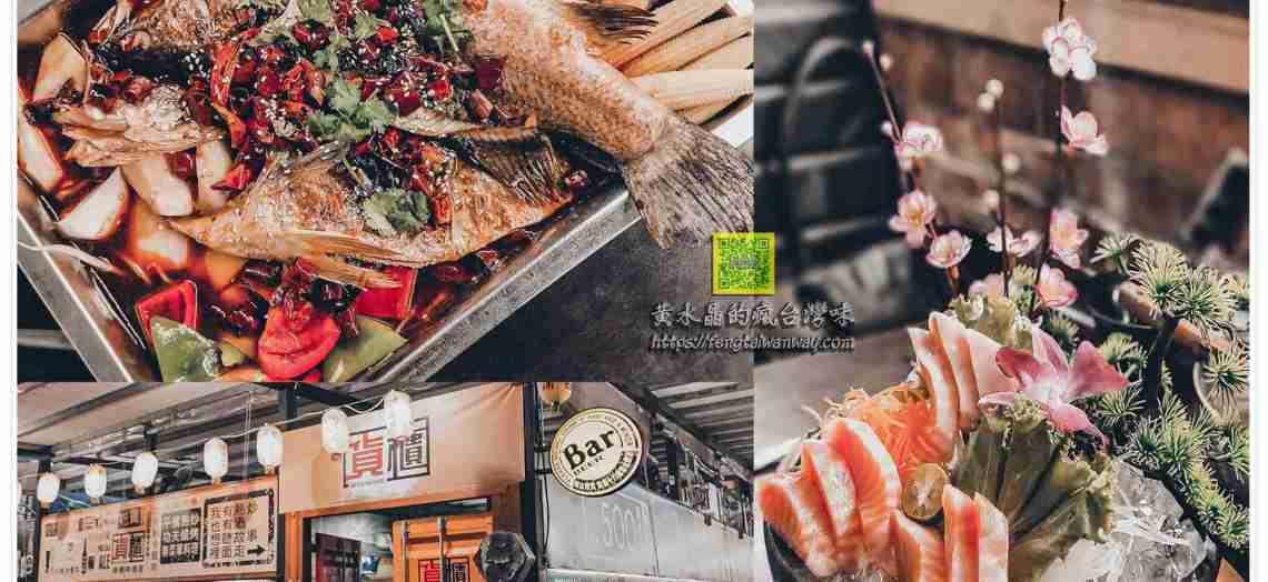 貨櫃啤酒屋【八德美食】|東勇北路熱炒店推薦;必吃麻辣重慶烤魚 @黃水晶的瘋台灣味