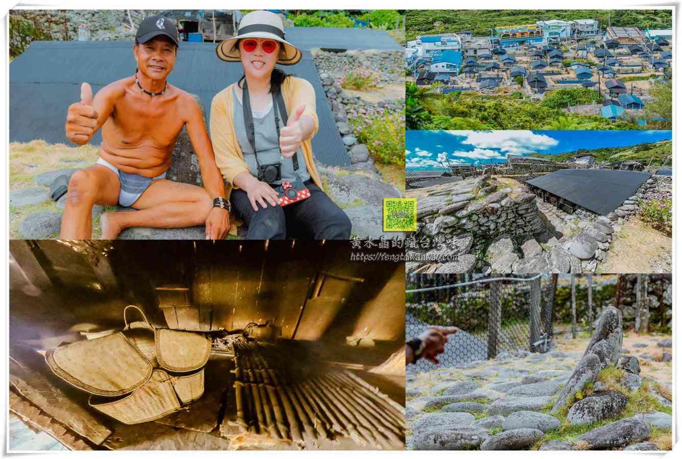 達悟族野銀部落傳統地下屋【蘭嶼景點】|蘭嶼必訪景點&費用;最具知名度的優質地下屋導覽員 @黃水晶的瘋台灣味