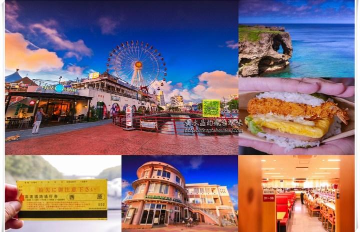 Okinawa沖繩四天三夜汽車自駕自由行【沖繩旅遊】萬座毛象鼻岩&美國村&58高速公路自駕經驗;一路吃不停的第三天行程 @黃水晶的瘋台灣味