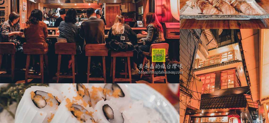 擇食居酒屋【基隆美食】 崁仔頂巷弄必吃高人氣居酒屋;食尚玩家推薦 @黃水晶的瘋台灣味