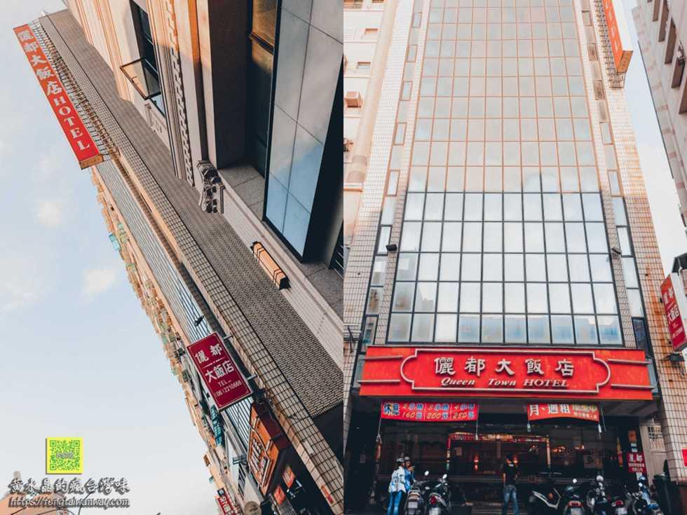 儷都大飯店【台南住宿】|台南市中心高CP值平價飯店;有提供早餐停車 @黃水晶的瘋台灣味