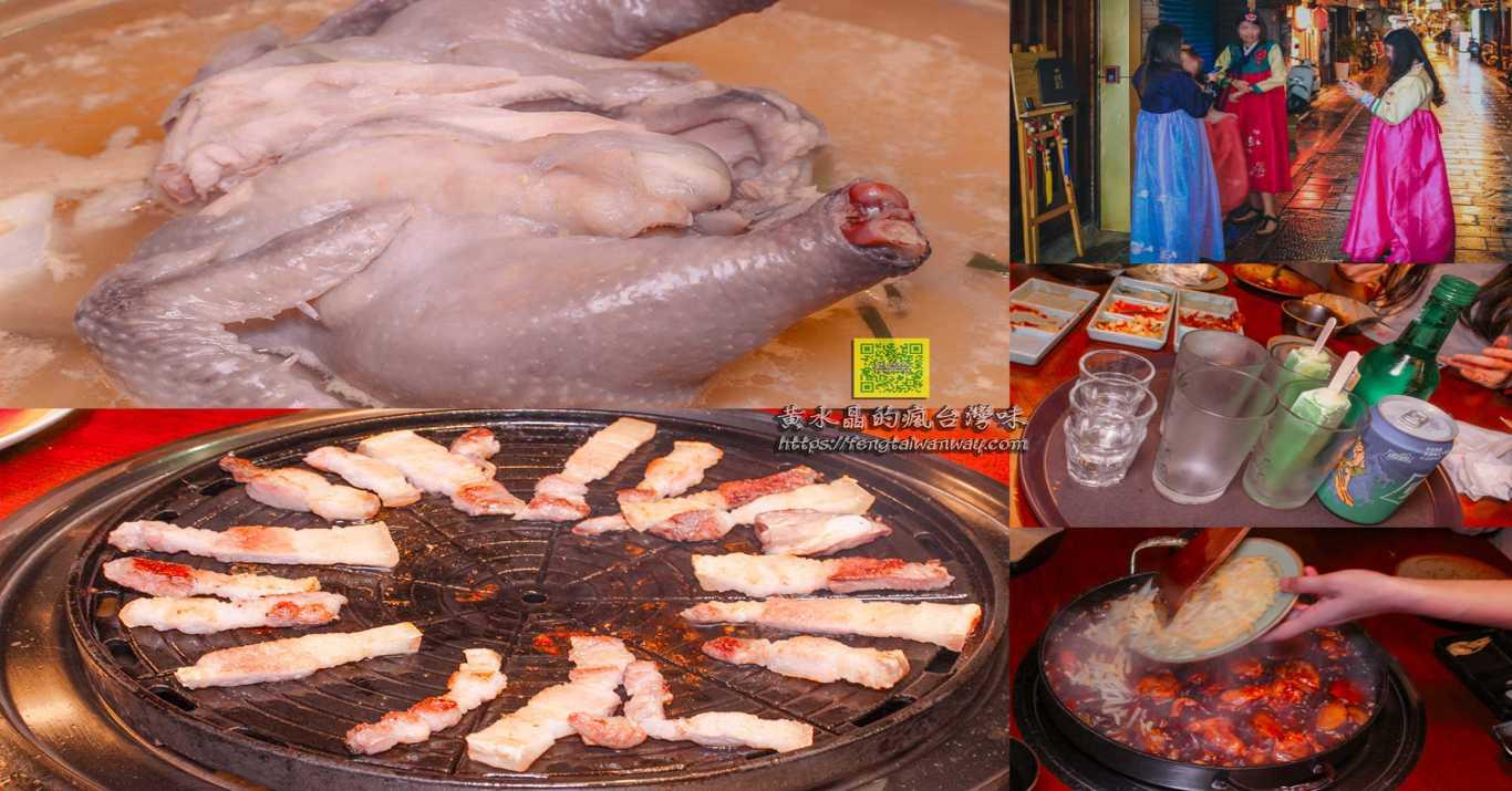 韓金館【台北美食】|台北網美必來餐廳;韓式料理&韓國烤肉&韓國鍋物;還可韓服試穿體驗 @黃水晶的瘋台灣味